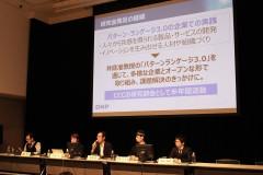 研究会について語る大日本印刷株式会社 池澤努さん