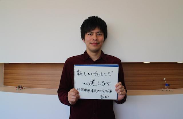 未来プロジェクト室 吉田さんが考えるパターン・ランゲージの魅力