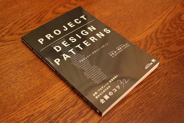 プロジェクト・デザイン・パターンの表紙