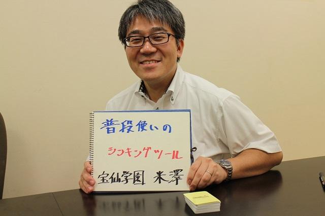 パターン・ランゲージの魅力について語る米澤先生