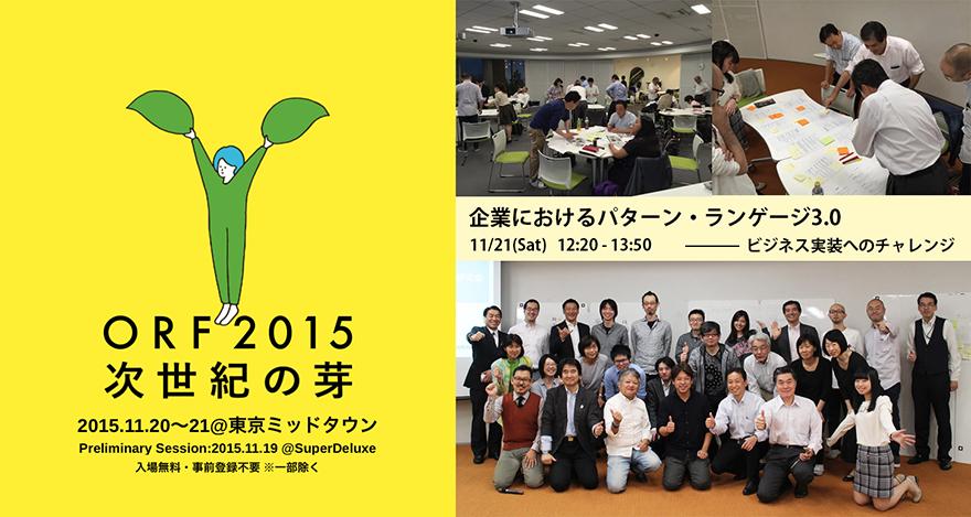 ORF2015セッション「企業におけるパターン・ランゲージ3.0~ビジネス実装へのチャレンジ~」