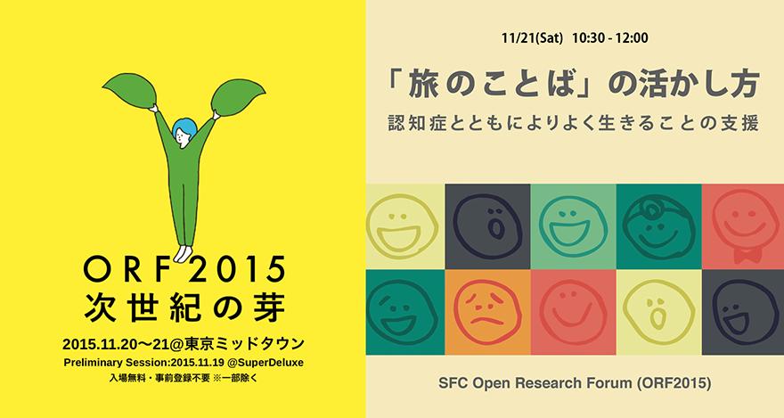 ORF2015セッション「『旅のことば』の活かし方:認知症とともによりよく生きることの支援」