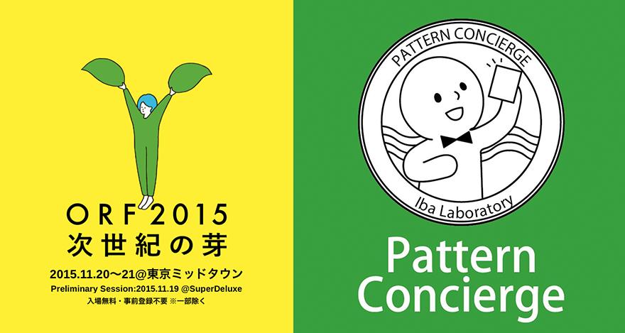 ORF2015 井庭研ブース「パターン・コンシェルジュ:パターン・ランゲージを用いた未来デザイン」