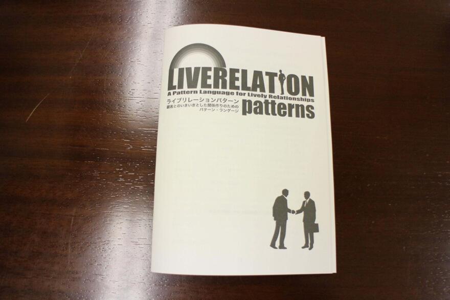 2012年の新人研修で作成した『ライブリレーション・パターン』