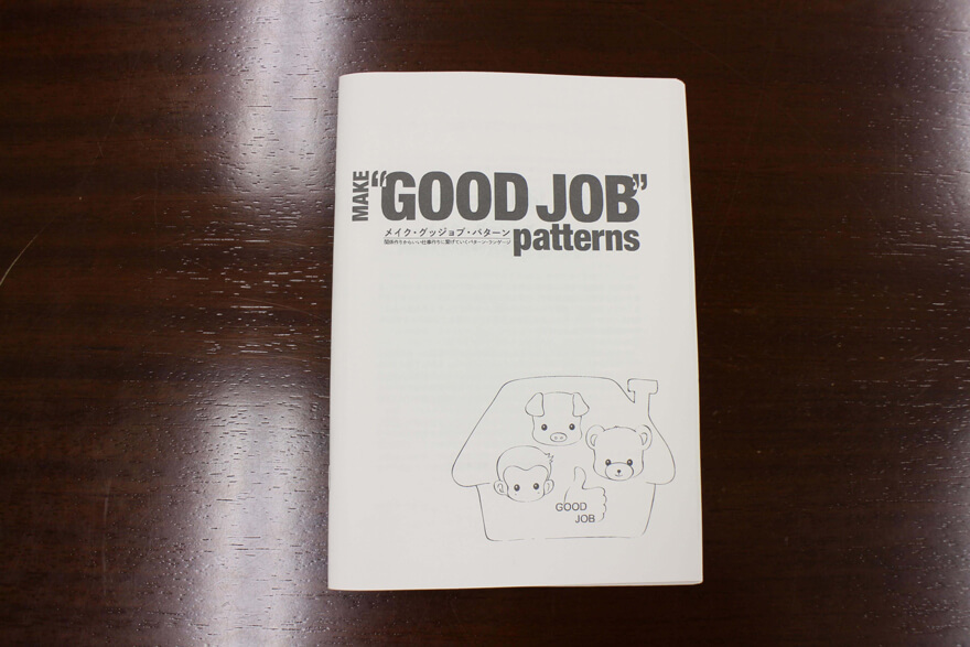 2013年の新人研修で作成した『メイク・グッドジョブ・パターン』