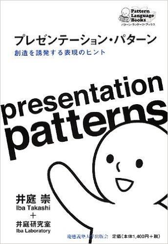プレゼンテーション・ パターン:創造を誘発する表現のヒント