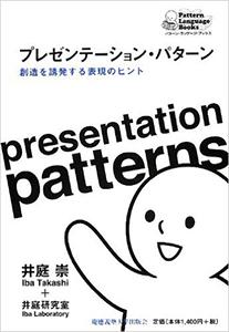 「プレゼンテーション・ パターン:創造を誘発する表現のヒント」