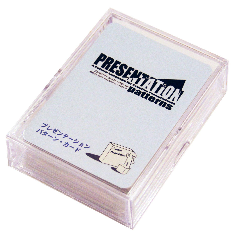 プレゼンテーション・パターン・カード(日本語版)