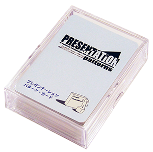 「プレゼンテーション・パターン・カード(日本語版)」