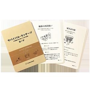 「サバイバル・ランゲージ・カード(大地震を生き抜くための知恵)」