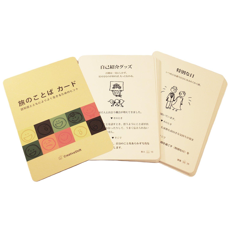 旅のことばカード(認知症とともによりよく生きるためのヒント・カード)
