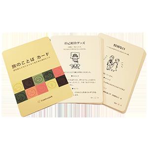 「旅のことばカード(認知症とともによりよく生きるためのヒント・カード)」