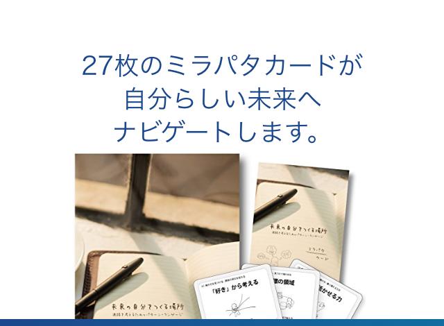 27枚のミラパタカードが自分らしい未来へナビゲートします。