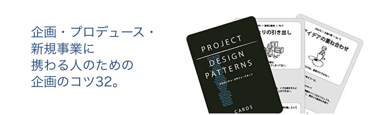 企画・プロデュース・新規事業に携わる人のための企画のコツ32。