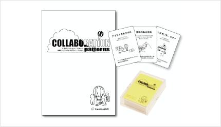 コラボレーション・パターン<ブックレット&カードセット>