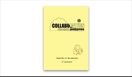 【英語版】Collaboration Patterns: A Pattern Language for Creative Collaborations (By Takashi Iba with Iba Laboratory)<書籍>