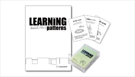 ラーニング・パターン<ブックレット&カードセット>
