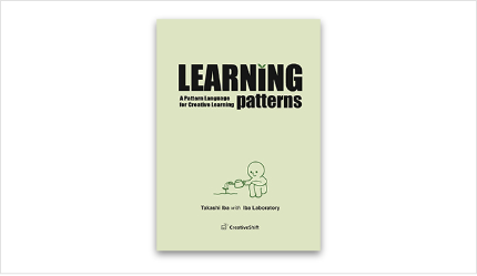 【英語版】Learning Patterns: A Pattern Language for Creative Learning (By Takashi Iba with Iba Laboratory) <書籍>