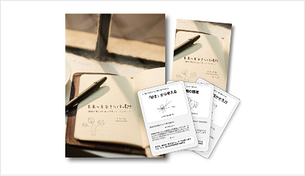 ミラパタ(未来の自分をつくる場所:進路を考えるためのパターン・ランゲージ)<ブックレット&カード>