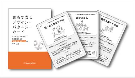 おもてなしデザイン・パターン<カード>