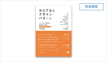 『おもてなしデザイン・パターン:インバウンド時代を生き抜くための「創造的おもてなし」の心得28』(井庭 崇, 中川 敬文著)