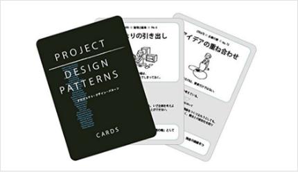 プロジェクト・デザイン・パターン<カード>