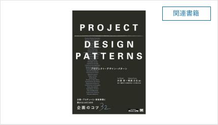 『プロジェクト・デザイン・パターン:企画・プロデュース・新規事業に携わる人のための 企画のコツ32』(井庭 崇, 梶原 文生著)
