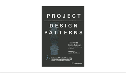 Project Design Patterns: 32 Patterns of Practical Knowledge for Producers, Project Managers, and Those Involved in Launching New Businesses