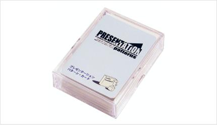 プレゼンテーション・パターン<カード>