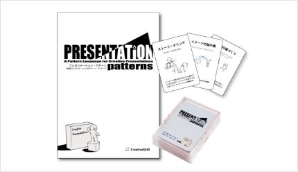 プレゼンテーション・パターン<ブックレット&カードセット>