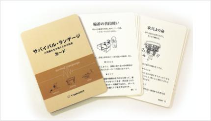 サバイバル・ランゲージ<カード>
