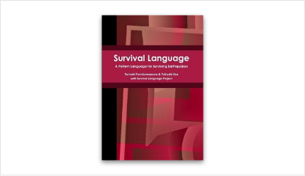 【英語版】Survival Language: A Pattern Language for Surviving Earthquakes (By Tomoki Furukawazono & Takashi Iba with Survival Language Project)<書籍>
