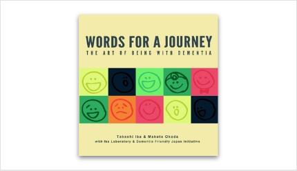 【英語版】Words for a Journey: The Art of Being with Dementia (By Takashi Iba & Makoto Okada eds.)<書籍>