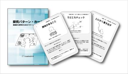探究パターン<カード>